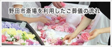 野田市斎場でのご葬儀の流れ