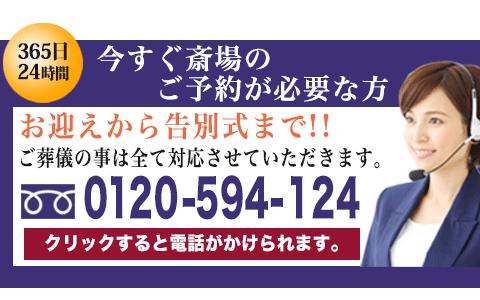 野田市斎場へのお問い合わせスマホ用