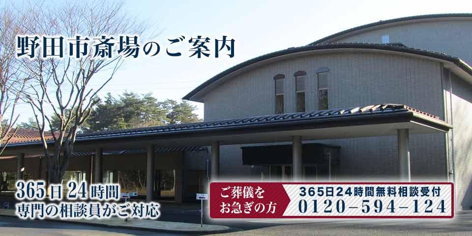 野田市斎場の紹介