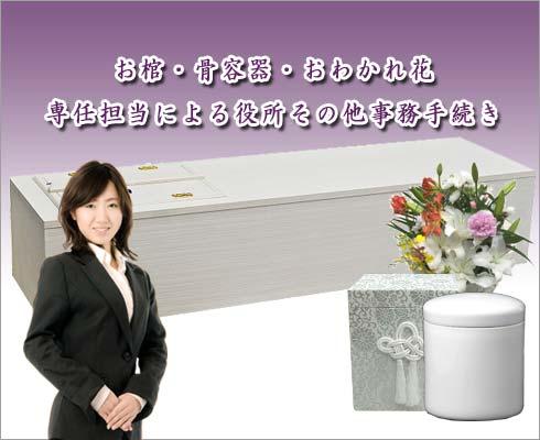 火葬式イメージ