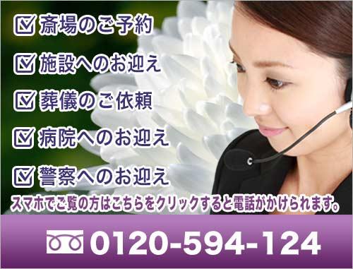 野田市斎場へのお問い合わせスマホ用(お迎えVer1)