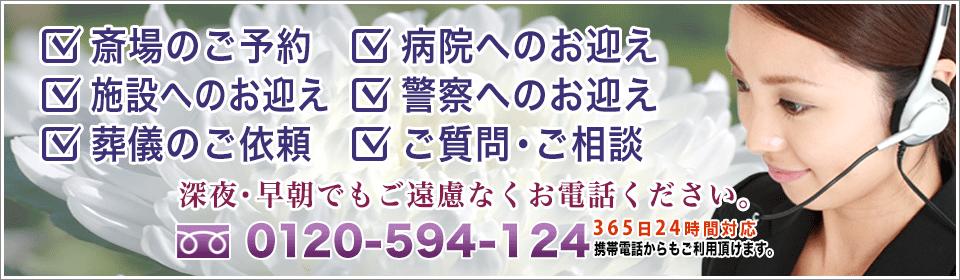 野田市斎場へのお問い合わせ(お迎えVer1)